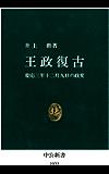 王政復古 慶応三年十二月九日の政変 (中公新書)