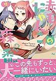 赤毛のにゃんこと森の番犬 2【限定ペーパー付】 (ピンクシェリーコミックス)
