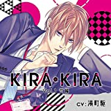 KIRA・KIRA_Vol.1 司編 / 湯町駆