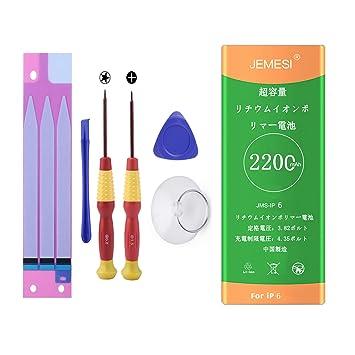 308fd56c3b Amazon   JEMESI 交換用 バッテリー 対応 iphone 6 大容量 2200mAh PSE ...