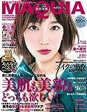 MAQUIA(マキア) 付録なし版 2018年 02 月号 [雑誌] (MAQUIA増刊)