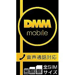 DMM mobile SIMカード 音声通話+データ通信SIM