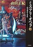 ミステリ・オペラ (下) (ハヤカワ文庫 JA (812))