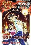 金田一少年の事件簿 (Case6) (講談社コミックス―Shonen magazine comics (2858巻))