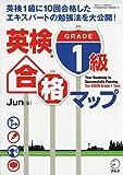 【音声DL付】 英検1級合格マップ