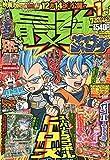 最強ジャンプ 2019年 1/5 号 [雑誌]: 週刊少年ジャンプ 増刊
