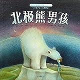 Polar bear boy (Chinese Edition)