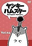 ヤンキーハムスター 4 [DVD]