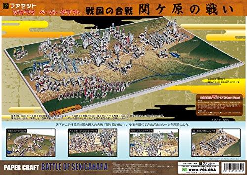 종이공예 디오라마 전국의 전투 세키가하라의 싸움