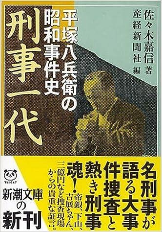刑事一代―平塚八兵衛の昭和事件...