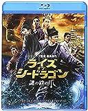 ライズ・オブ・シードラゴン 謎の鉄の爪 [Blu-ray]