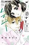 恋するレイジー (3) (フラワーコミックス)