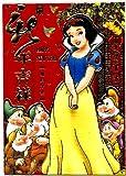 6 Red Envelope PRINCESS Snow White Seven Dwarfs Sleepy Dopey Doc DISNEY Lucky Envelope - Money Envelope - Chinese New Year - Lai See Hong Bao