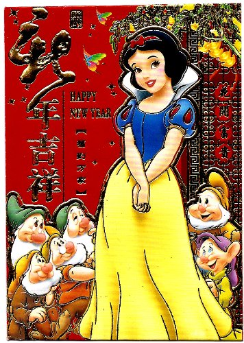 6 Red Envelope PRINCESS Snow White Seven - Doc Envelope Shopping Results