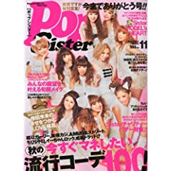 PopSister 最新号 サムネイル