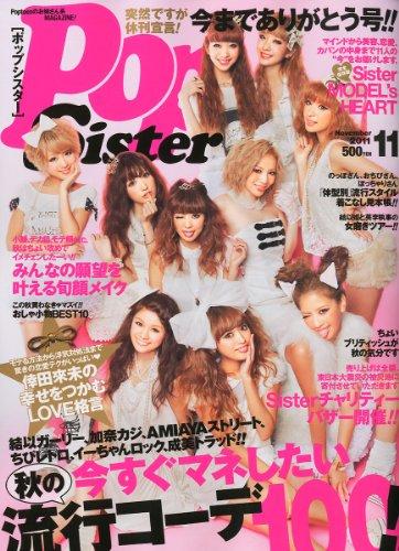 PopSister 2011年11月号 大きい表紙画像