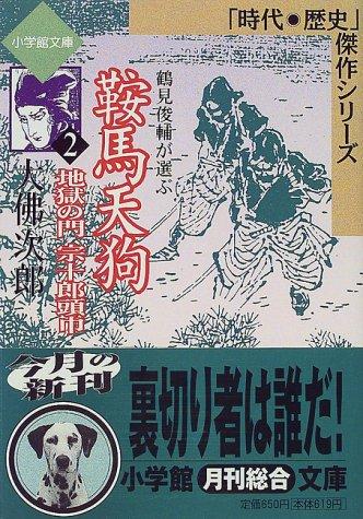 Mont Sojuro hood Kurama Tengu of <2> hell (Shogakukan Paperback -