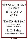 引き裂かれた自己: 狂気の現象学 (ちくま学芸文庫)