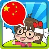 中国語会話マスター
