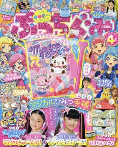 ぷっちぐみ 2018年4月号 画像