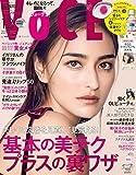 VOCE(ヴォーチェ) 2017年 12 月号 [雑誌]