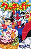 LaLaLa Kukkinga (2) (Kodansha Comics bonbon (1024 volumes)) (2005) ISBN: 4063320243 [Japanese Import]