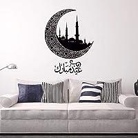 Muslim Vinyl Wall Decal Eid Mubarak Wall Sticker Arabic Origins Style Home Decor Muslim Blessed Holiday Vinyl Wallpaper AY1067 : 604 Yellow, 57x76cm