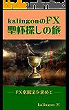 kalingonの聖杯探しの旅: FX必勝法を求めて