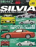 日産シルビア&180SX NO.7(ハイパーレブ 113 車種別チューニング&ドレスアップ徹底ガイド) (ニューズムック―ハイパーレブ)