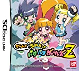 Game de Demashita! Powerpuff Girls Z [Japan Import]