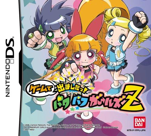 Game de Demashita! Powerpuff Girls Z [Japan Import] (Girls Powerpuff Game Video)