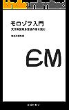 モロゾフ入門: 天才無国籍多言語作家を読む (破滅新書)