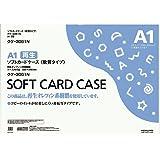 コクヨ ソフトカードケース 軟質 A1 クケ-3061N