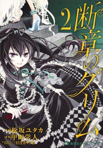 断章のグリム 2 (ホームコミックス)