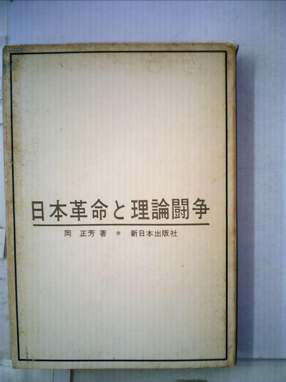日本革命と理論闘争 (1966年) | ...