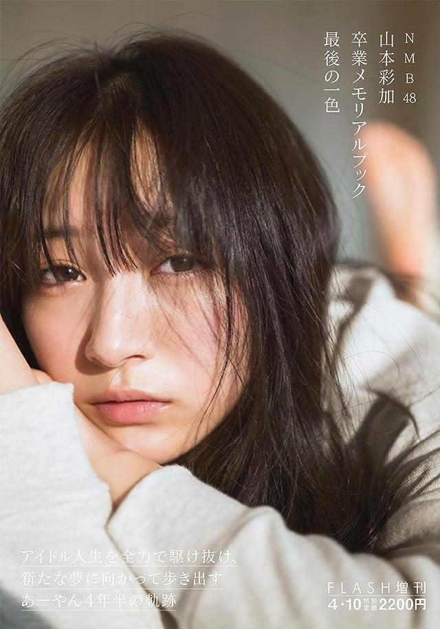 NMB48 山本彩加 卒業メモリアルブック 最後の一色