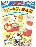 ハローキティ商店街 8個入り BOX(食玩・チューインガム)
