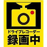 【録画中】車両用マグネット ドライブレコーダー 11cm×13cm TBSテレビ「新情報7DAYS ニュースキャスター」「ビビット」「朝日新聞」で紹介されました! (録画中)
