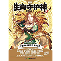 生肖守护神2 (Chinese Edition) book cover