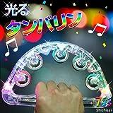 電光ホーム 光るタンバリン 光るLEDタンバリン レインボーカラー カラオケ・パーティーグッズ・打楽器 7彩