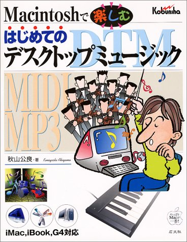 Price comparison product image Music-iMac desktop for the first time to enjoy in Macintosh,  (Mac is the first after all!),  G4 iBook support (2000) ISBN: 4877780505 [Japanese Import]