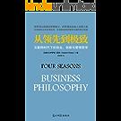从领先到极致:互联网时代下的创业、创新与管理哲学 (好读图书)
