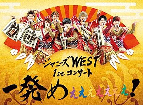 ジャニーズWEST 1stコンサート 一発めぇぇぇぇぇぇぇ!  (初回仕様) [DVD] B014GMENG4