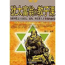 犹太富翁的教子课 (Chinese Edition)
