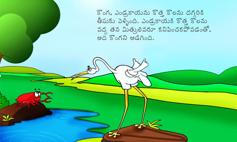 Amazon com: Kids Story Tit for Tat Telugu: Appstore for Android