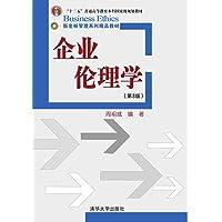 """""""十二五""""普通高等教育本科国家级规划教材·新坐标管理系列精品教材:企业伦理学(第3版)"""