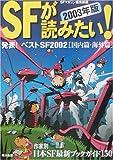 SFが読みたい!〈2003年版〉発表!ベストSF2002国内篇・海外篇