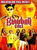 Girls - Malayalam Full Movie