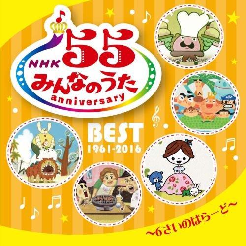 NHK みんなのうた 55 アニバーサリー・ベスト ~6さいのばらーど~
