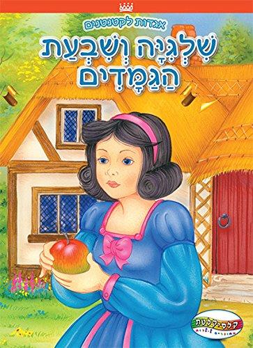 Download Snow White - Children Book in Hebrew PDF
